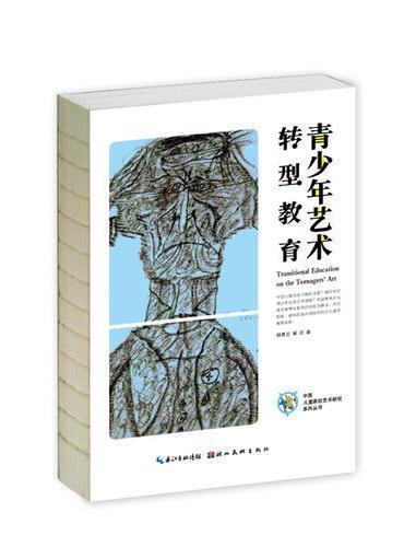 中国儿童原创艺术研究系列丛书·青少年艺术转型教育