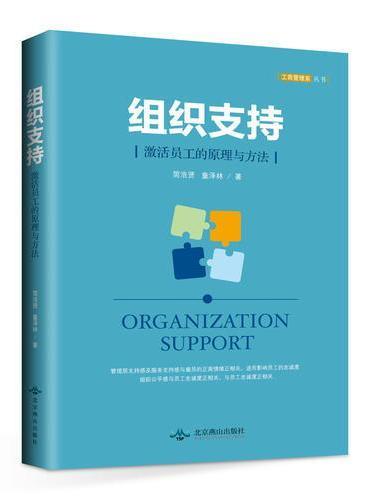 组织支持——激活员工的原理与方法