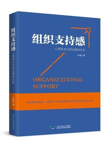 组织支持感、心理资本与周边绩效关系