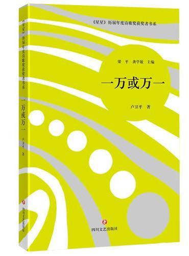 《星星》历届年度诗歌奖获奖者书系·一万或万一