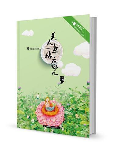 点亮星灯·最具阅读价值外国儿童文学读本《美人鱼站在哪儿》