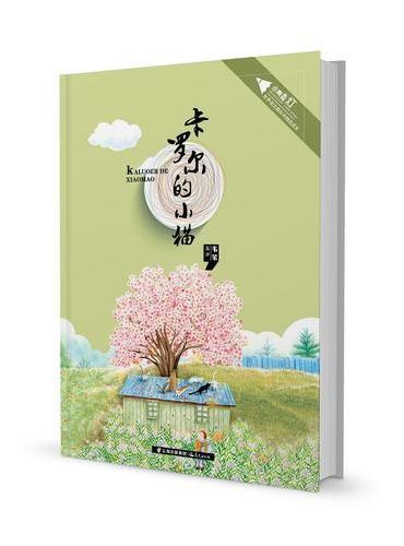 点亮星灯·最具阅读价值外国儿童文学读本《卡罗尔的小猫》