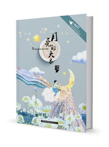 点亮星灯·最具阅读价值外国儿童文学读本《月亮的大衣》