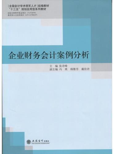 企业财务会计案例分析(张奇峰)