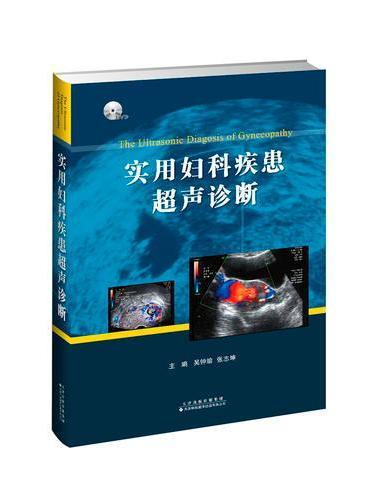 实用妇科疾患超声诊断
