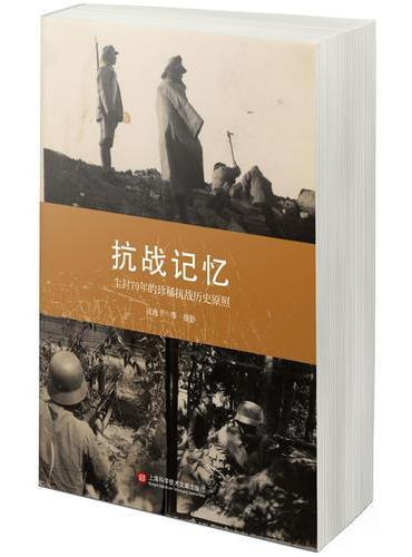 抗战记忆——尘封70年的珍稀抗战历史原照