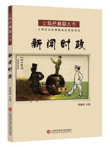 上海老漫画丛书:新闻时政