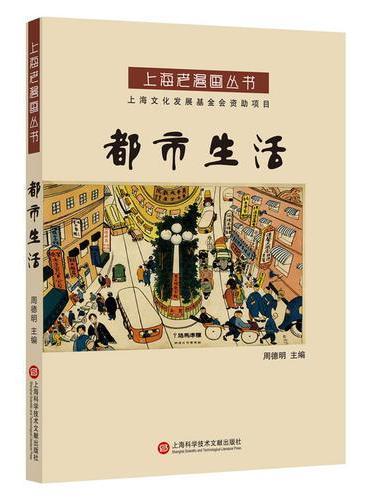 上海老漫画丛书:都市生活