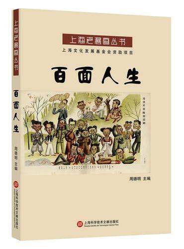 上海老漫画丛书:百面人生