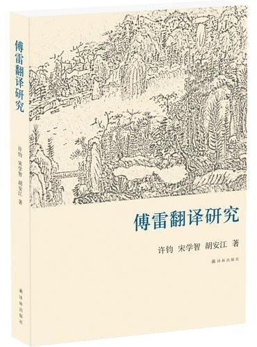 傅雷翻译研究