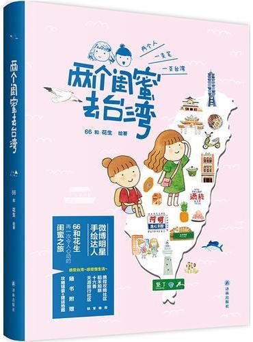 两个闺蜜去台湾