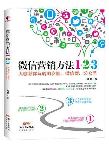 微信营销方法1+2+3 : 大咖教你玩转朋友圈、微信群、公众号