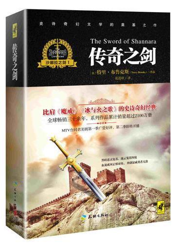 沙娜拉之剑I:传奇之剑