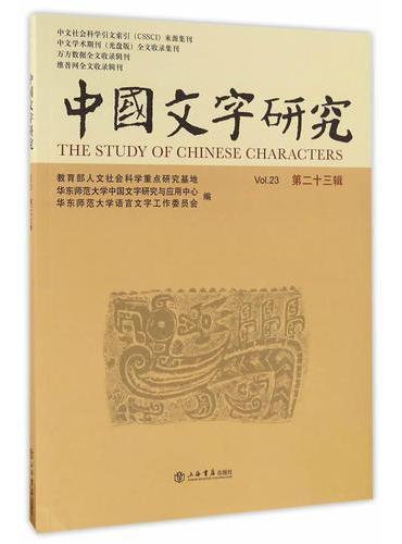 中国文字研究(第23辑)