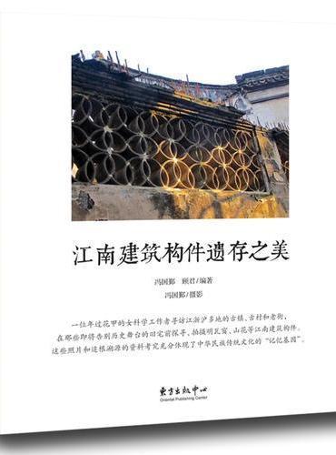 江南建筑构件遗存之美
