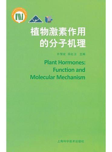植物激素作用的分子机理