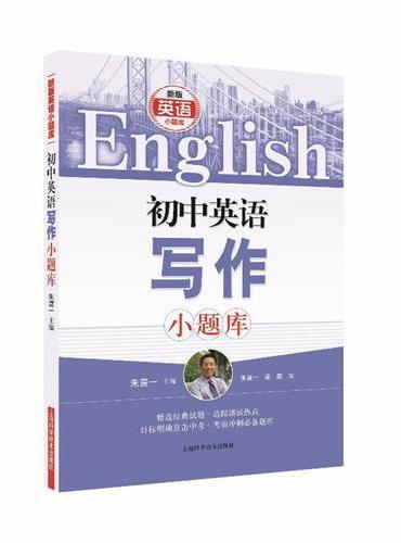 初中英语写作小题库