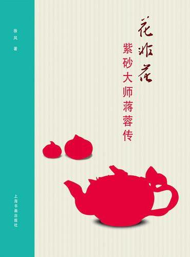 花非花---紫砂大师蒋蓉传