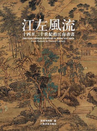 江左风流---十四至二十世纪的江南绘画