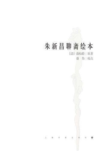 朱新昌聊斋
