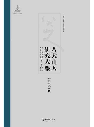 八大山人研究大系:第七卷(上、中、下)