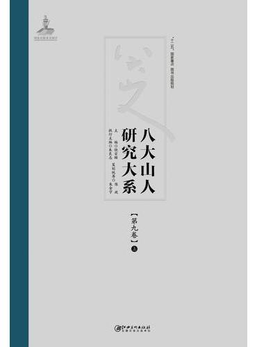 八大山人研究大系:第九卷(上、下)