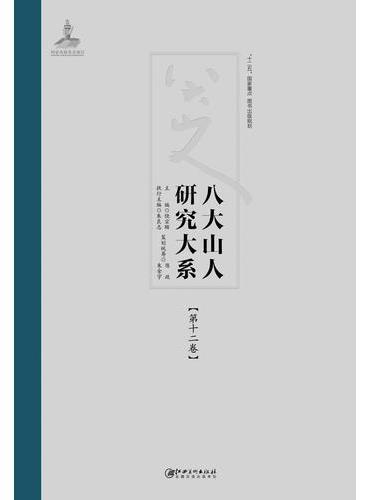 八大山人研究大系:第十二卷