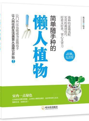 生活如意馆:简单随手种的懒人植物-2版