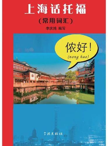 上海话托福(常用词汇)
