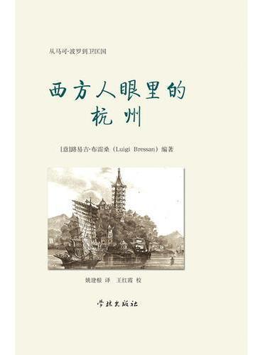 西方人眼里的杭州
