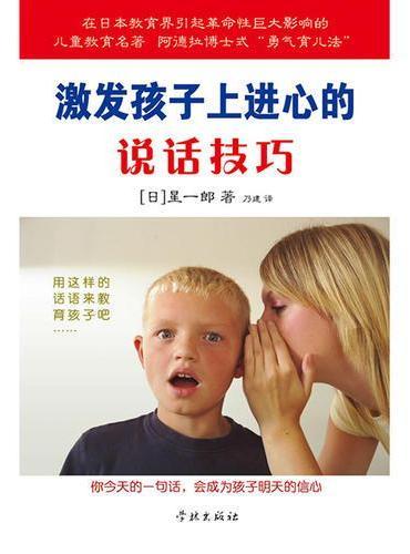 激发孩子上进心的说话技巧