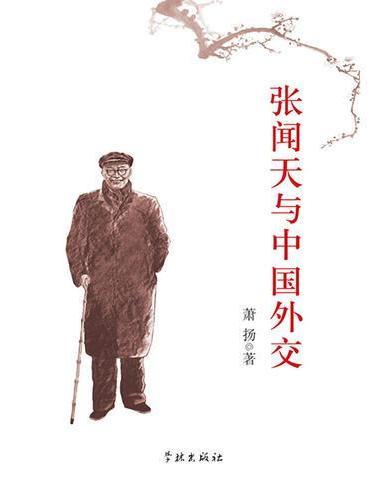 张闻天与中国外交