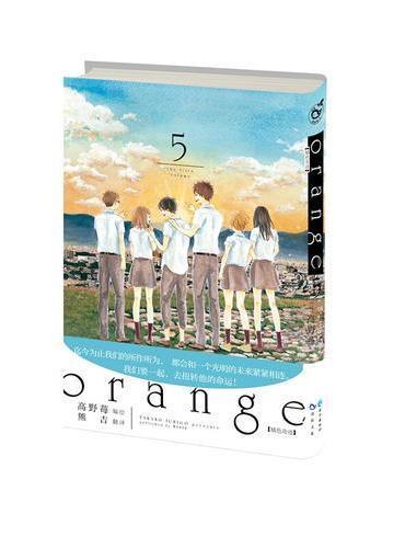 橘色奇迹.5
