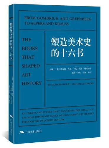 塑造美术史的十六书