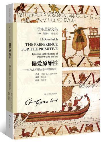 贡布里希文集 偏爱原始性----西方艺术和文学中的趣味史