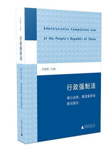 行政强制法:核心法条、典型案例与要点提示