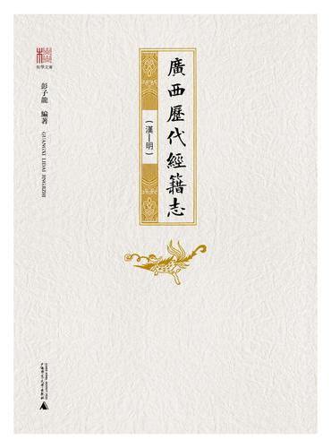 桂学文库  广西历代经籍志(汉—明)(精装本)
