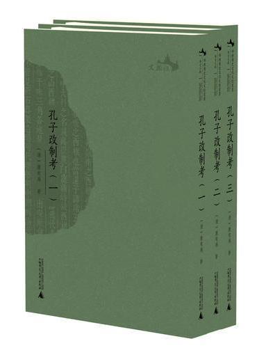 西樵历史文化文献丛书  孔子改制考(全三册)