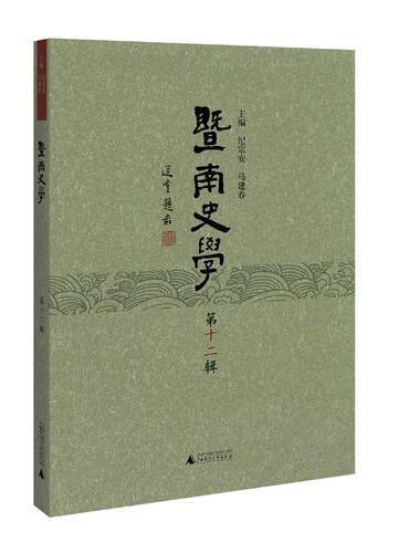 暨南史学(第十二辑)