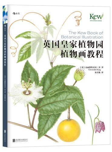 英国皇家植物园植物画教程:The Kew Book of Botanical Illustration