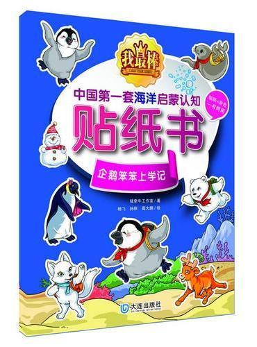 我最棒:中国第一套海洋启蒙认知贴纸书 企鹅笨笨上学记(贴纸+涂色一书两用)
