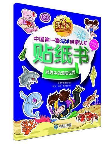 我最棒:中国第一套海洋启蒙认知贴纸书 我眼中的海底世界(贴纸+涂色一书两用)