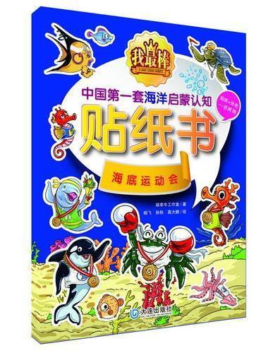 我最棒:中国第一套海洋启蒙认知贴纸书 海底运动会(贴纸+涂色一书两用)