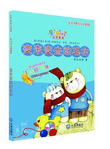 星期八心灵童话儿童故事书:变来变去的毛衣(全彩美绘注音版)