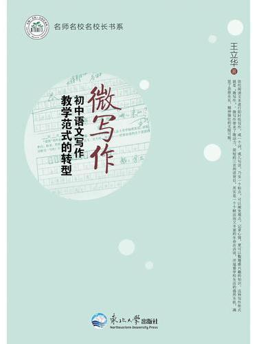 微写作:初中语文写作教学范式的转型