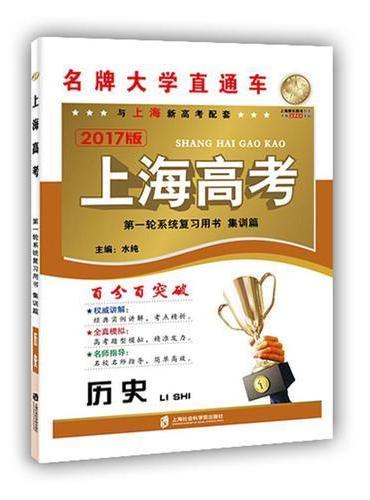 上海高考·历史
