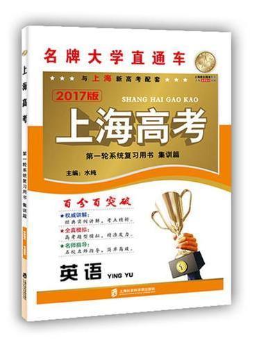 上海高考·英语