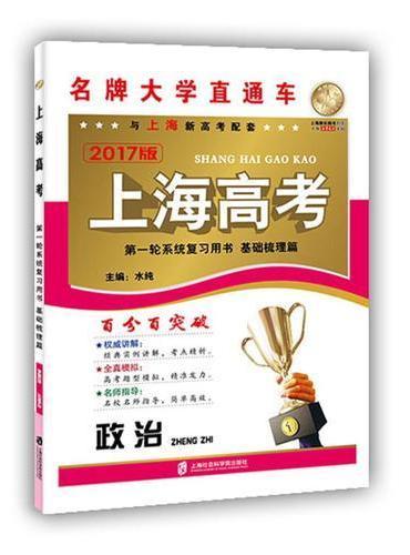 上海高考·政治
