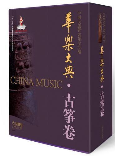华乐大典·古筝卷(套装版)