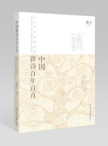 中国新诗百年百首